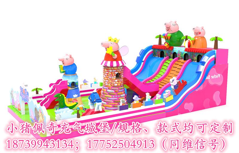 小猪佩奇充气城堡滑梯价格/儿童充气蹦蹦床/室内外充气大滑梯 儿童