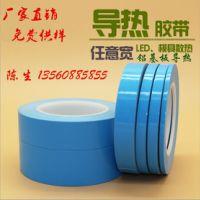 厂家生产 led导热双面胶 铝基板模具散热胶带  玻纤布导热胶带 强粘性