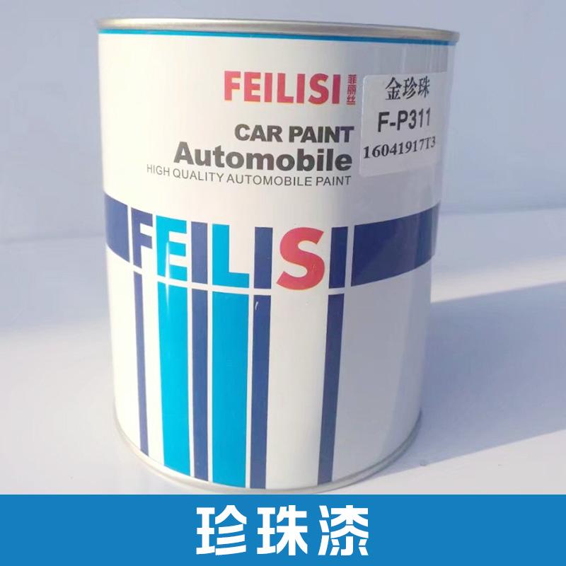 供应珍珠漆 优质汽车喷涂油漆 菲丽丝高光珍珠漆 汽车保护漆批发