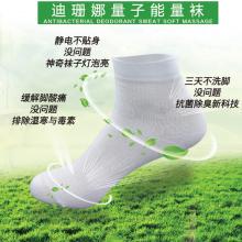 信柏量子袜子 信柏量子袜子