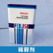 供应稀释剂 汽车喷涂油漆辅料 涂料稀释去污溶剂 高品质汽车涂料