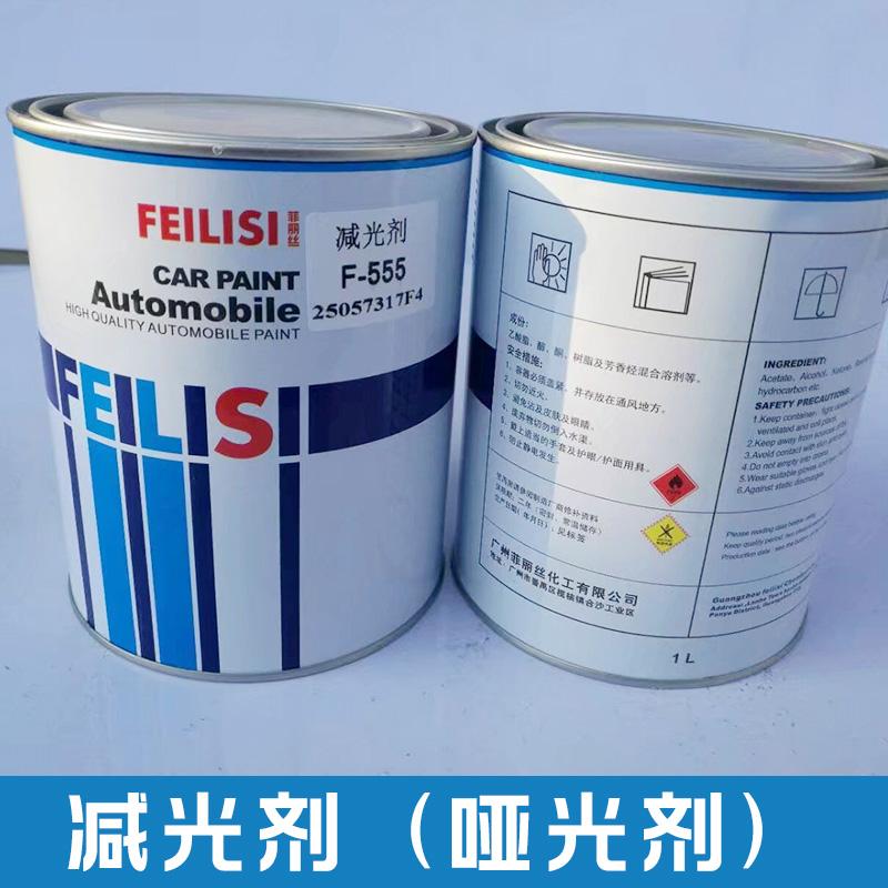 供应减光剂 菲丽丝哑光漆汽车喷涂油漆辅料批发 优质涂料助剂