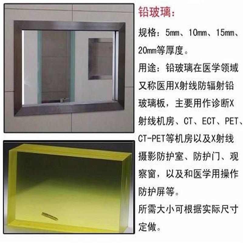 铅玻璃防辐射观察窗防辐射含铅玻璃 射线防护观察窗 X光室 DR室 CT室用 厂家直销