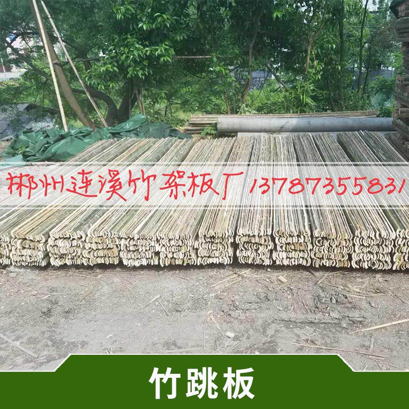 竹跳板批发 竹笆建筑用 脚手竹跳板 供应各种规格竹架板 可定做竹排 欢迎来电订购