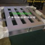 广晋GJ-GP02 重型铝托盘 粮食用 粮油用托盘 铝合金托盘