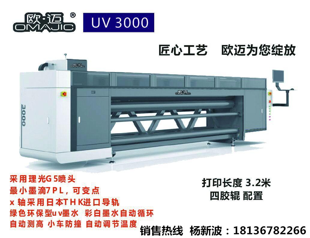 欧迈 OMAJIC-UV3200 卷材数码彩印机