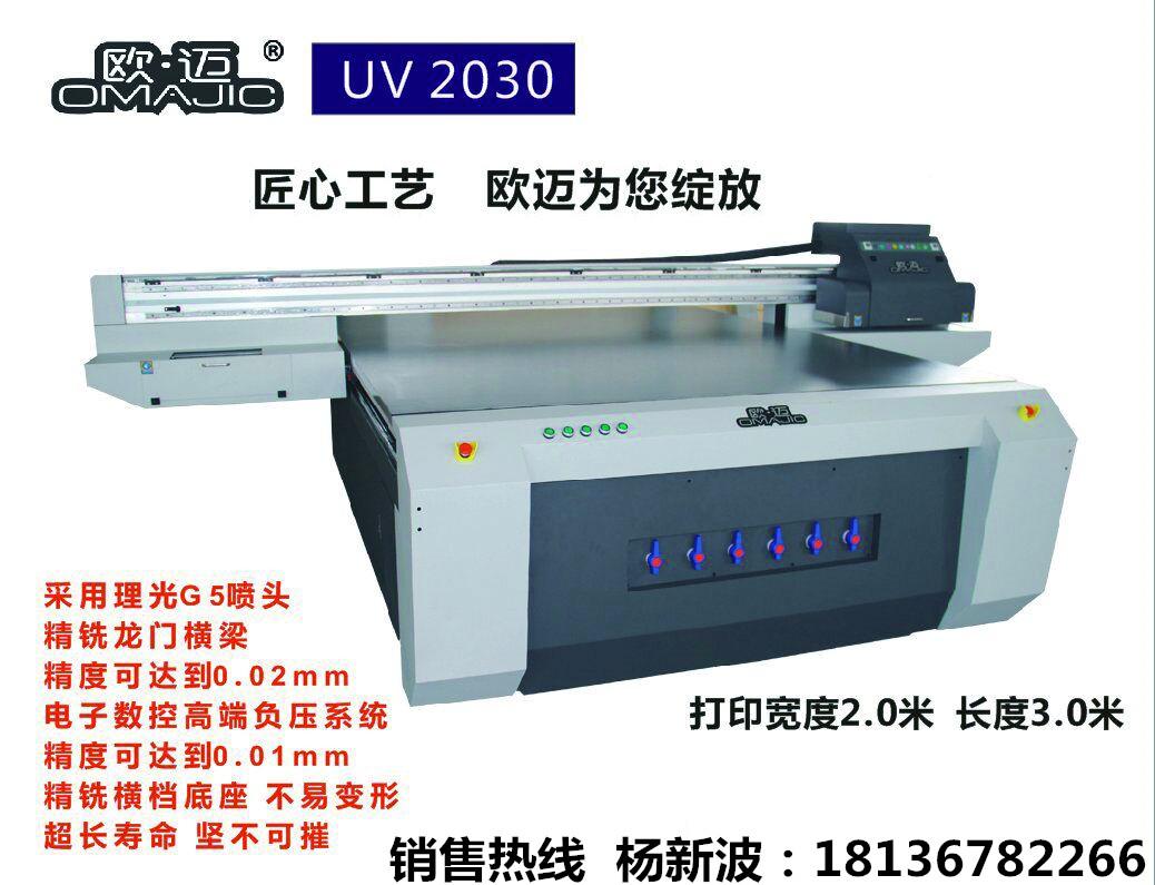 欧迈 OMAJIC-UV2030数码彩印机