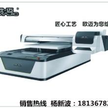 欧迈 OMAJIC-UV6090 数码彩印机