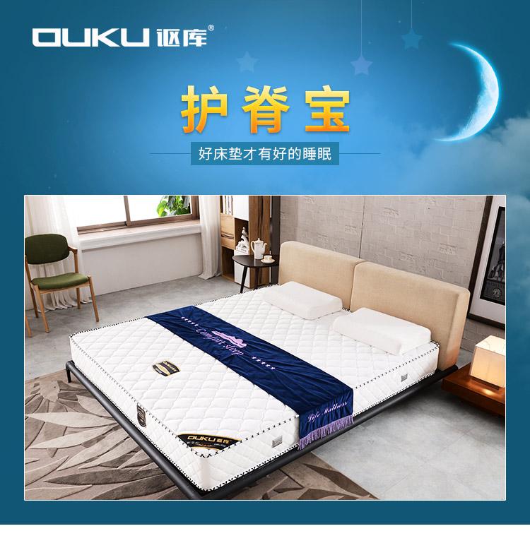 护脊宝公寓床垫 佛山护脊宝公寓床垫供应商 佛山护脊宝公寓床垫加工 佛山公寓床垫加工