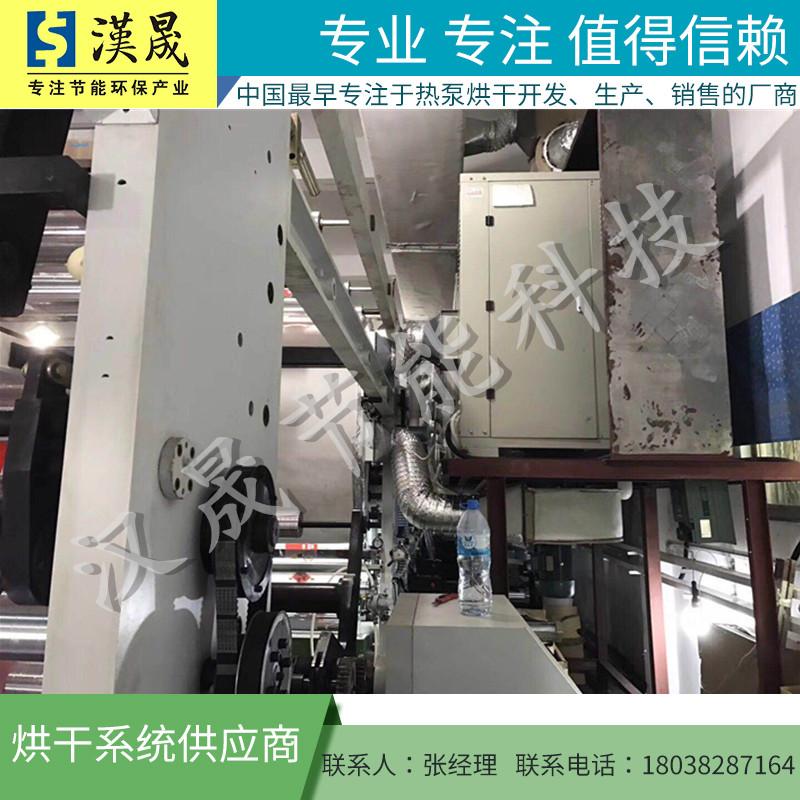 印刷烘干机 凹版印刷烘干机 环保印刷烘干机 烘干设备