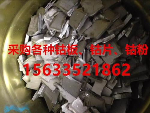 钴粉 钴板 镍板 镍纸销售