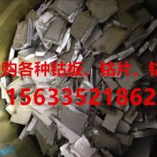 高价回收钴板,纯钴回收价格,废镍回收,镍纸价格 钴粉 钴板 镍板 镍纸图片