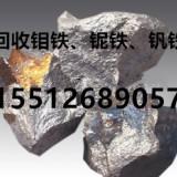 全国大量收购钼铁 铌铁回收上门交易
