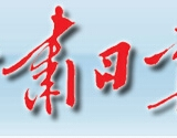 甘肃日报广告部 甘肃日报广告部,甘肃日报电话