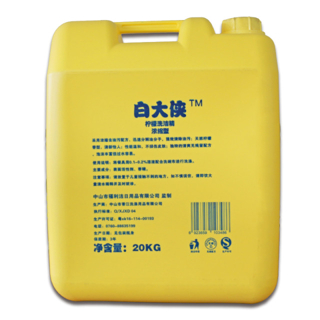 白大侠浓缩型柠檬洗洁精大桶装20kg  白大侠浓缩型柠檬洗洁精20kg