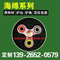 海绵包装、海绵包装厂家、海绵包装价格、海绵包装采购