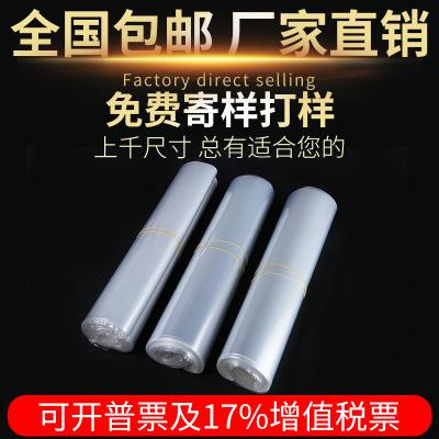 POF热收缩袋、POF热收缩袋厂家、塑料包装透明塑料包装价格、POF热收缩袋采购