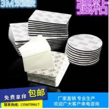 3m双面胶 深圳双面胶厂家 全国深圳双面胶供应商 广东3m双面胶批发商 双面胶纸 多用处双面胶纸图片