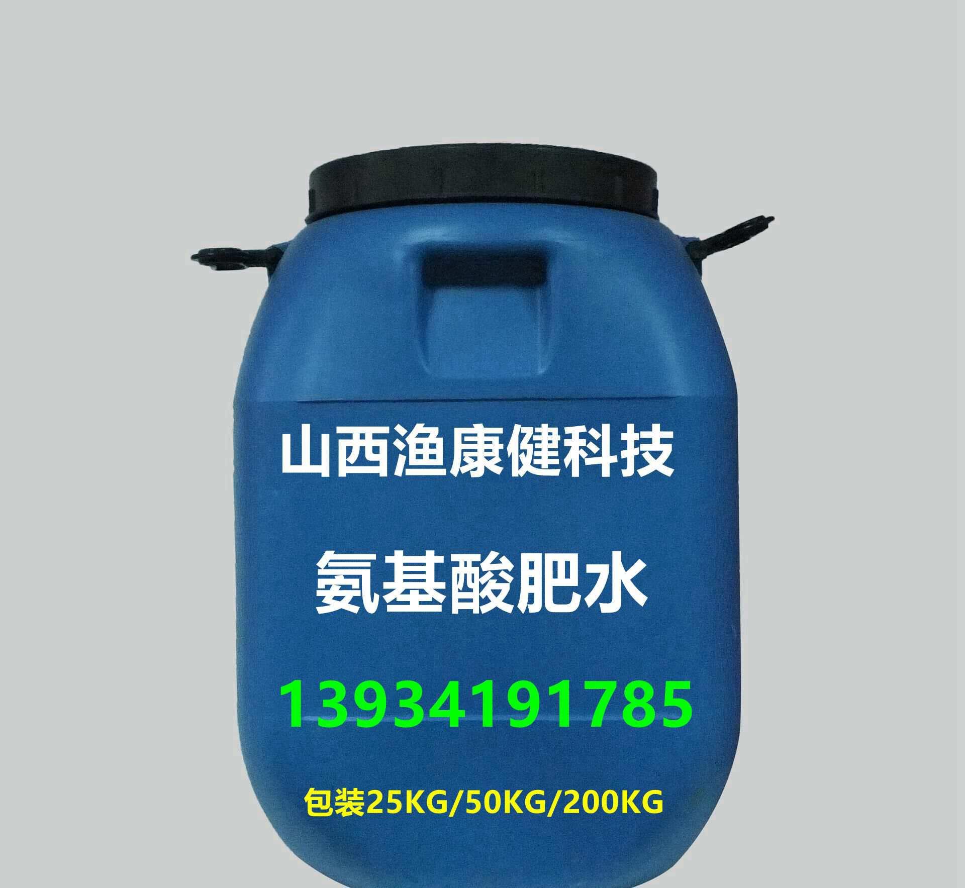 供应厂家直销 水产肥水剂 氨基酸肥水