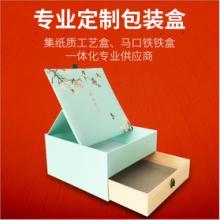 佛山抽屉式纸盒,佛山抽屉式纸盒供应商,佛山抽屉式纸盒厂家,佛山抽屉式纸盒厂家定制
