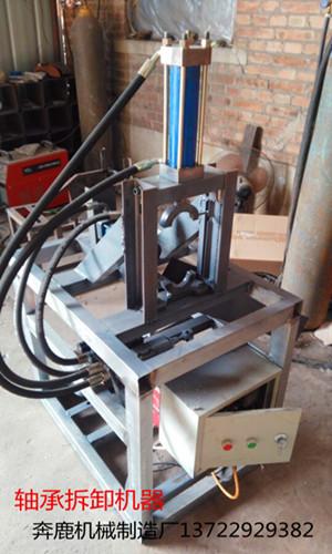 自动轴承拆卸机器 摩托曲轴轴承拔拆机器