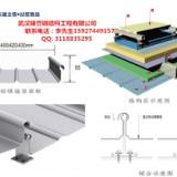 铝镁锰金属屋面及墙面系统配件