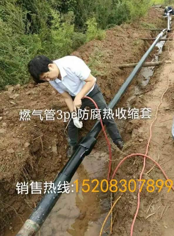 燃气钢管穿墙保护管-燃气管道用热缩套 防腐热缩套