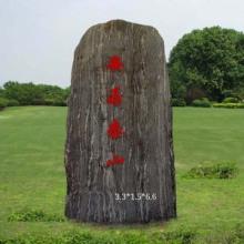河北大型泰山石刻字原石大型泰山石镇宅石风景石河北大型泰山石雪浪石奇石