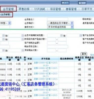 成都美容收银会员软件 本地系统供图片/成都美容收银会员软件 本地系统供样板图 (4)