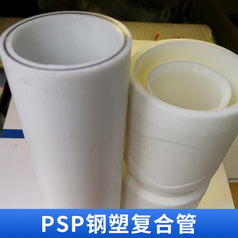 PSP钢塑复合批发 复合压力管材 PSP管 暖气管冷热水管 PSP管道专家 欢迎来电订购