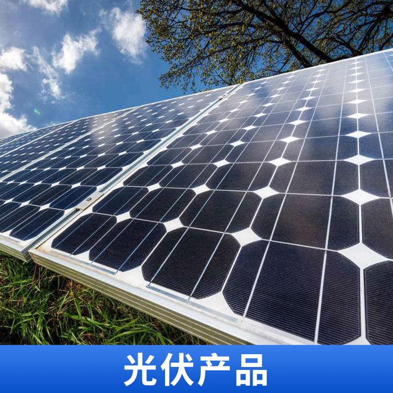 光伏产品 家用太阳能发电系统 DIY光伏设备 全套 安装设计无忧 光伏电站 欢迎来电定制