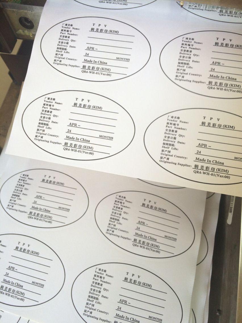 厦门嘉全隆书写纸不干胶标签,集美书纸标签订制,印刷彩色不干胶标签贴纸
