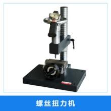 螺丝扭力机 螺丝扭断力试验机 螺钉强度测试仪 螺纹夹具