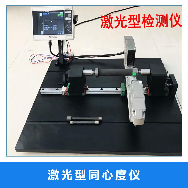 激光型同心度仪 可测量激光检测仪 高精度偏摆检查仪 欢迎来电咨询