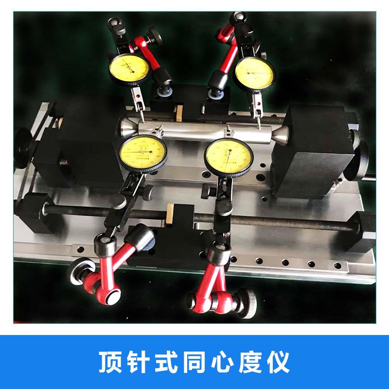 顶针式同心度仪 同心度测量仪 轴承测量仪 偏摆仪 圆跳动仪