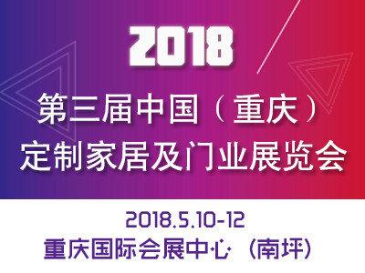 2018第三届重庆定制家居门业展