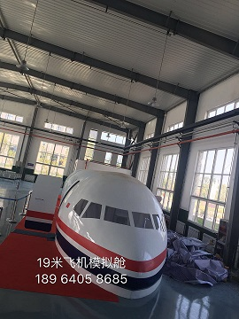 空乘模拟舱定制厂家 各种模拟舱尺寸定制 教学培训模拟舱 上海立定