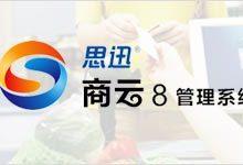 重庆生鲜超市收银系统