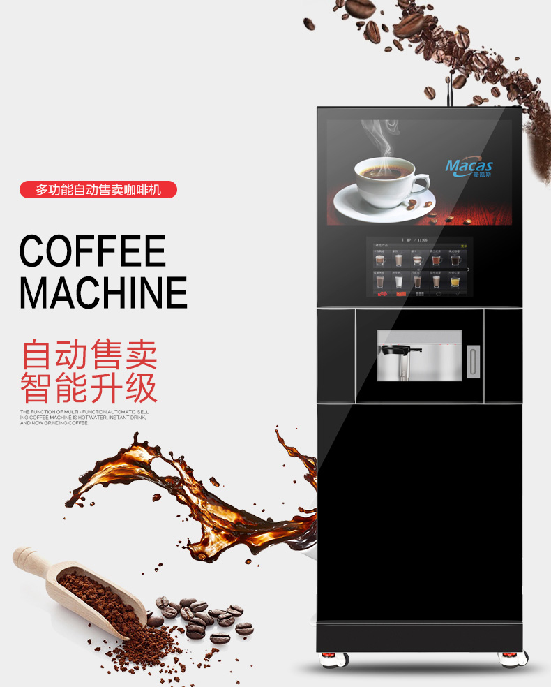 商用全自动咖啡机  商用全自动咖啡机 现磨意式咖啡机