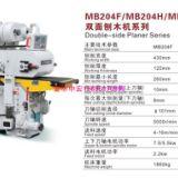 金华中宏木工机械双面刨MB204F/MB204H/MB206F/MB206H家具厂双面刨设备