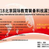 2018北京教育用品及教学设备展会
