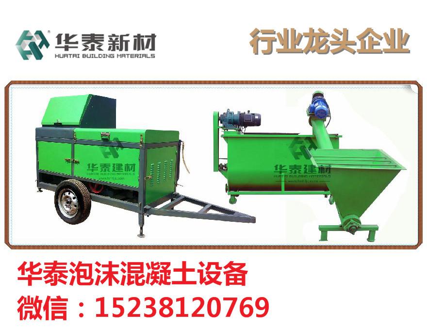 华泰HT-80型发泡水泥机销售