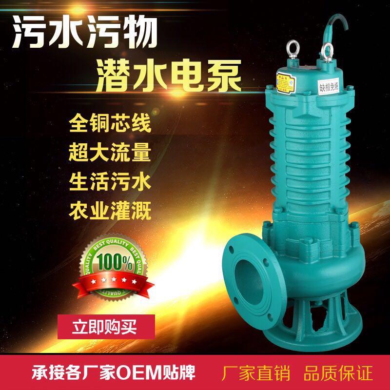 WQ污水泵 家用潜水泵 工用排污泵 铜线潜污离心泵 批发厂家直销