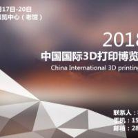 2018中国北京3D打印展