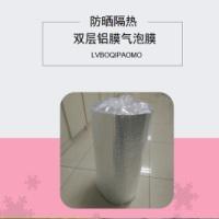 铝箔气泡膜厂家  铝箔气泡膜批发  廊坊铝箔气泡膜 铝箔气泡膜价格