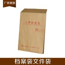 档案袋文件袋印刷 牛皮纸/铜板纸文件资料袋 标准档案袋彩色印刷定做批发
