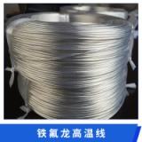 铁氟龙高温线 镀锡/镀银铜丝芯氟塑料绝缘电缆线 耐高低温阻燃导线