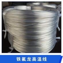 铁氟龙高温线 镀锡/镀银铜丝芯氟塑料绝缘电缆线 耐高低温阻燃导线批发