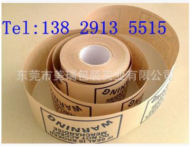 印刷夹线湿水牛皮纸胶带/印刷夹筋牛皮纸胶带