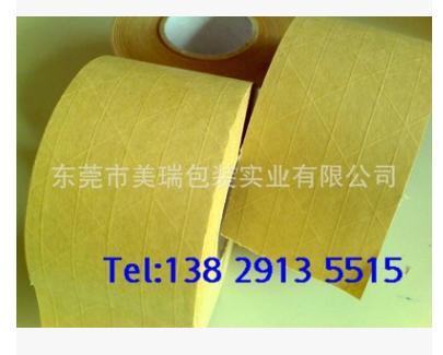 湿水带线牛皮纸胶带/带纤维湿水牛皮纸胶